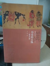 时尚历史·历史的盲肠:帮会江湖