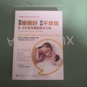 宝宝睡眠好,妈妈不烦恼:0-5岁宝宝睡眠解决方案