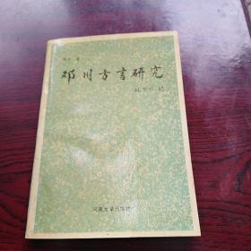 邓州方言研究,签赠本