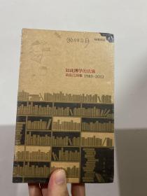如此博学的饥饿:欧阳江河集:1983 ~ 2012