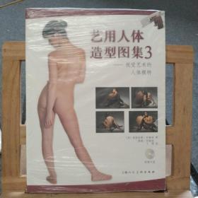 艺用人体造型图集3:视觉艺术的人体模特