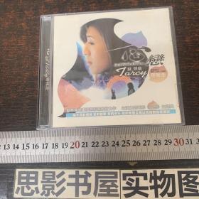 心恋 苏惠伦 带我走 CD【全2张光盘】
