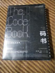 码书:编码与解码的战争(未拆封全新