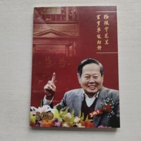 杨振宁先生百岁华诞相册