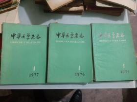 中华医学杂志15本