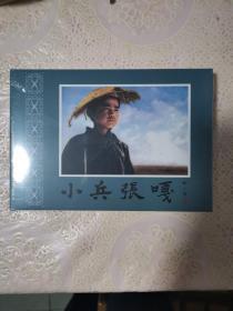 【绢版】彩色电影连环画《小兵张嘎》32开精装 花边双封面