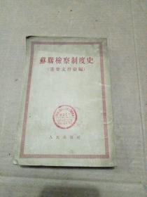 苏联检察制度史(重要文件汇编)1954年一版一印