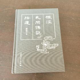 枫泾民间传说拾遗
