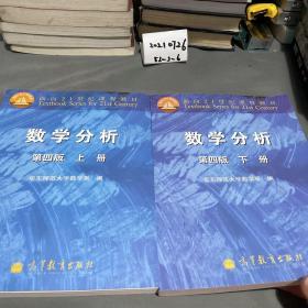 数学分析 第四版 上下2册