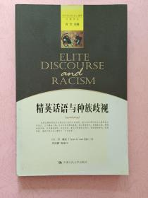 精英话语与种族歧视【2011年1版1印】
