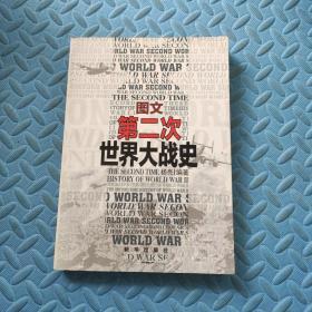 图文第二次世界大战史