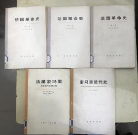 《法国革命史(第一、二、三卷)》《法属索马里——吉布提与非洲之角》《索马里近代史》【5册合售】