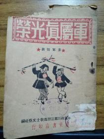 军属真光荣(参军短剧)1947年