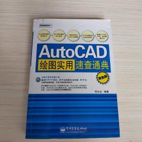 AutoCAD绘图实用速查通典(双色版)【含光盘】