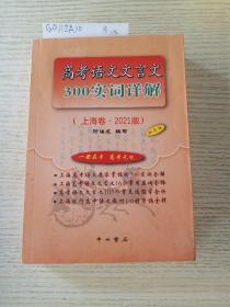 高考语文文言文 ~300实词详解(上海卷·2121版)