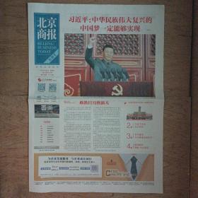 北京商报2021年7月2日 16版全