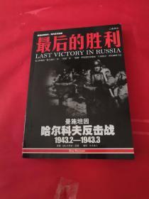 最后的胜利:哈尔科夫反击战1943.2——1943.3 附光盘