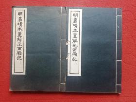 中华书局1963年初版《明嘉靖本董解元西厢记》线装全二册