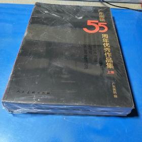 广东画院55周年优秀作品集 上下