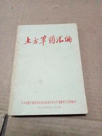 土方草药汇编(二)