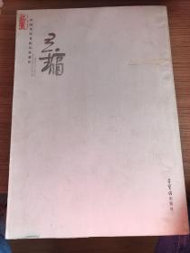 中国当代书法名家新作:王镛