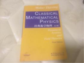 经典数学物理(第3版)(英文版)