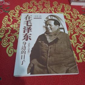 在毛泽东身边的日子(1943-1946)