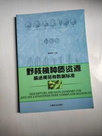 野核桃种质资源描述规范和数据标准 邢世岩  编 中国林业出版社