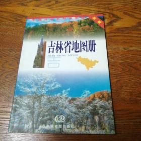 吉林省地图册
