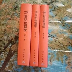 20世纪物理学(三卷全)