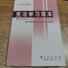 全国干部学习培训教材:宪法学习读本