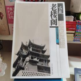 古风中国古代建筑艺术:老楼阁