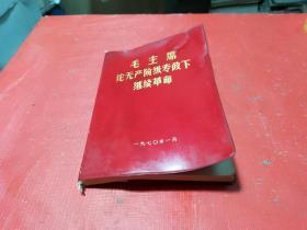 《毛主席论无产阶级专政下继续革命》 32开大本 内有林题词