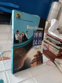 博雅汉语:准中级加速篇2