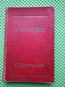 军事学习笔记 (空白)50年代的