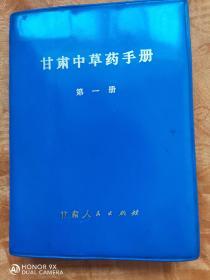 甘肃中草药手册(第一集)