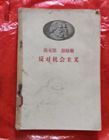 反对机会主义 58年1版1印 包邮挂刷