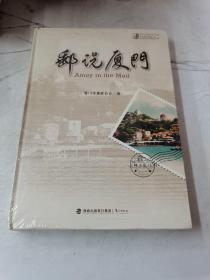 邮说厦门/2015年同文书库
