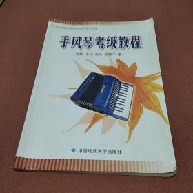 手风琴考级教程