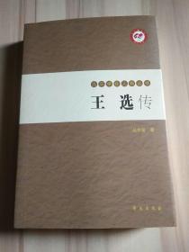 王选传【九三学社人物丛书】上册