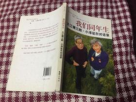 我们同年生:大江健三郎.小泽征尔对话录