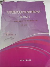 中国核科学技术进展报告(第三卷) 第2册