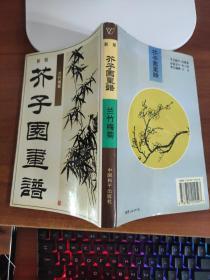新版芥子园画谱--兰竹梅菊(第二集)