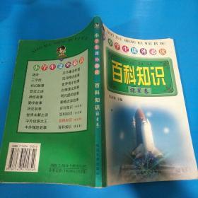 小学生课外必读 百科知识 绿星卷