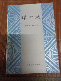 浮士德。歌德著。梁宗岱译。广东人民出版社。