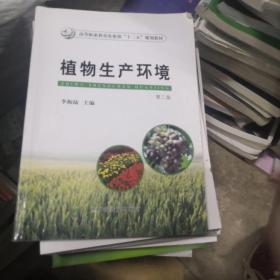 植物生产环境(第二版)