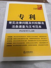 专利常见法律问题及纠纷解决法条速查与文书范本