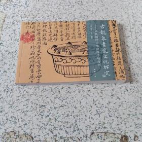 古龙泉青瓷文化探究:以民国绅士陈佐汉手稿为例