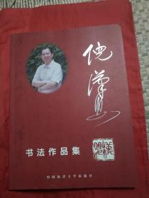 倪汉婴书法作品集 (签赠本)