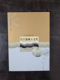 长江流域玉文化:长江文化研究文库9787535145178
